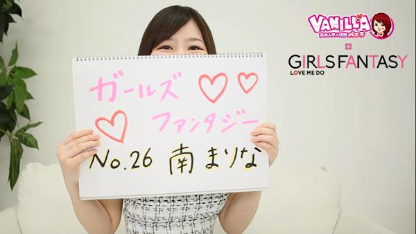 ガールズファンタジー(GIRLS FANTASY)のバニキシャ(女の子)動画