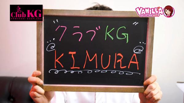 Kグループ(旧京都グループ)のバニキシャ(スタッフ)動画