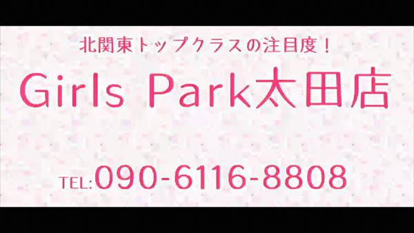 Girls Park(ガールズパーク)太田店の求人動画