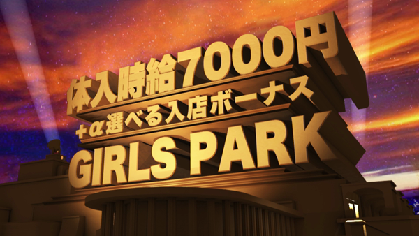 ガールズパークの求人動画