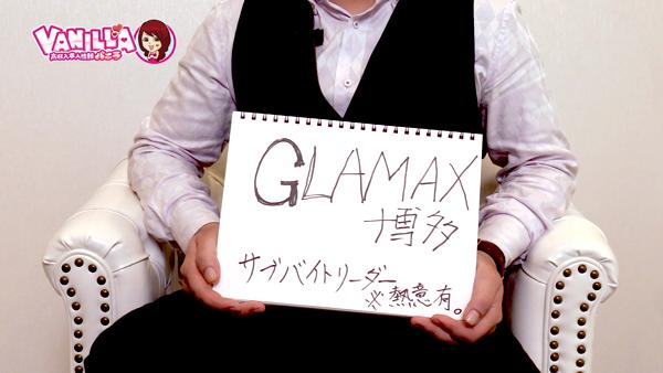 美巨乳専門店 GLAMAX博多のバニキシャ(スタッフ)動画