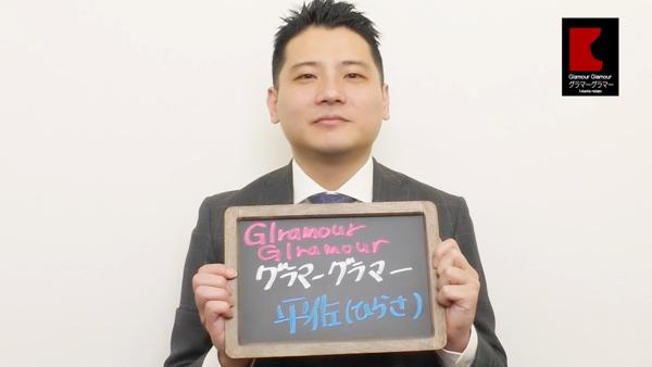 グラマー・グラマー(YESグループ)の求人動画