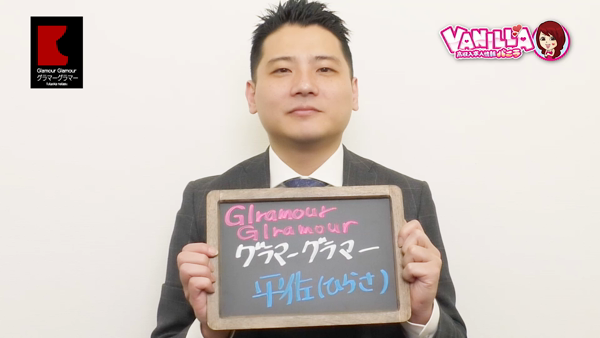 グラマー・グラマー(YESグループ)のバニキシャ(スタッフ)動画