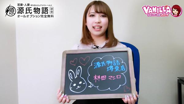 源氏物語堺東に在籍する女の子のお仕事紹介動画