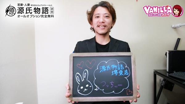 源氏物語堺東のスタッフによるお仕事紹介動画