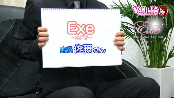 Exe~エグゼ~のバニキシャ(スタッフ)動画