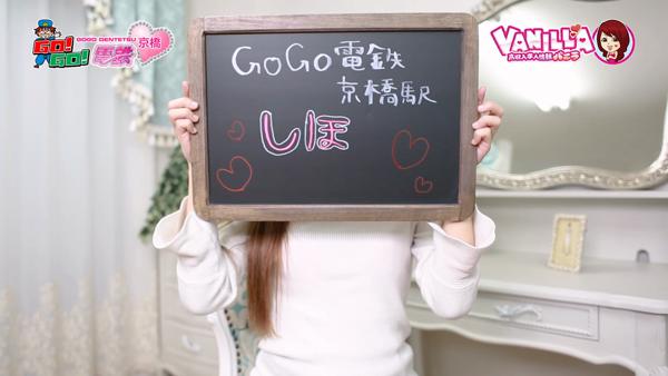 GO!GO!電鉄 京橋駅に在籍する女の子のお仕事紹介動画