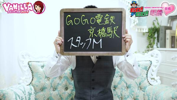 GO!GO!電鉄 京橋駅のバニキシャ(スタッフ)動画