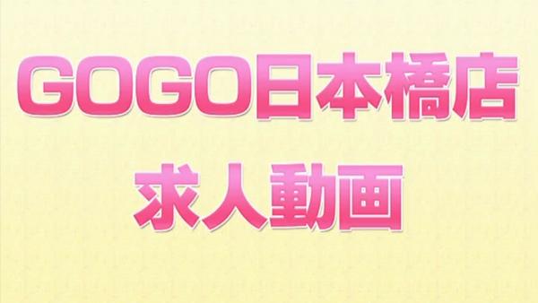 GOGO 日本橋店の求人動画