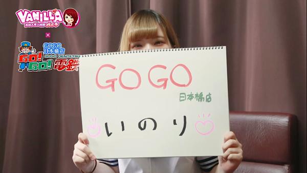 GOGO 日本橋店のバニキシャ(女の子)動画