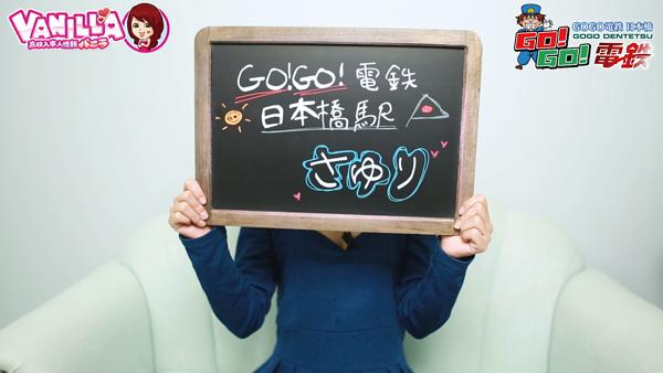 GO!GO!電鉄 日本橋駅のバニキシャ(女の子)動画