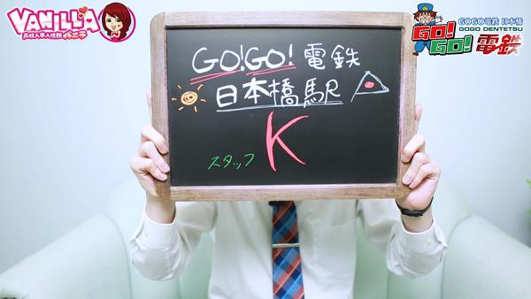 GO!GO!電鉄 日本橋駅のバニキシャ(スタッフ)動画