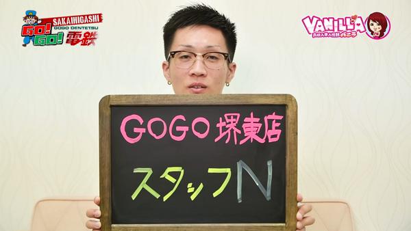 GOGO 堺東店のバニキシャ(スタッフ)動画