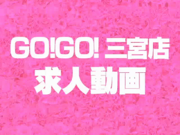GOGO 三宮店の求人動画