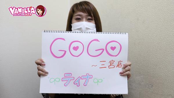 GOGO 三宮店のバニキシャ(女の子)動画