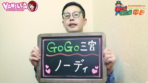 GOGO 三宮店のバニキシャ(スタッフ)動画