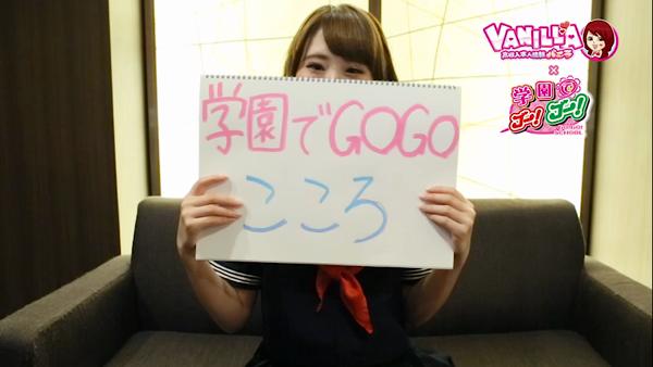 学園でゴーゴー梅田店のバニキシャ(女の子)動画