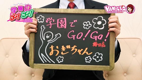 学園でゴーゴー梅田店のバニキシャ(スタッフ)動画
