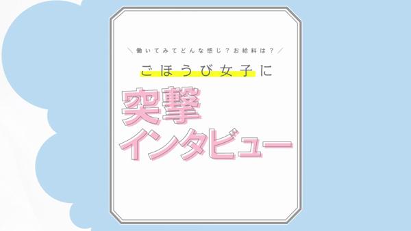 ごほうびSPA五反田店のお仕事解説動画