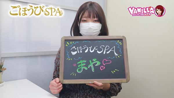 ごほうびSPA五反田店のバニキシャ(女の子)動画