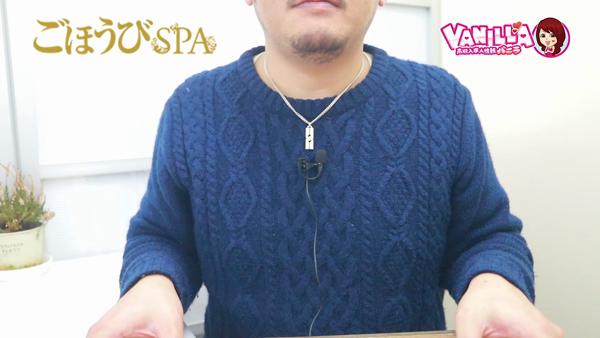 ごほうびSPA五反田店のバニキシャ(スタッフ)動画