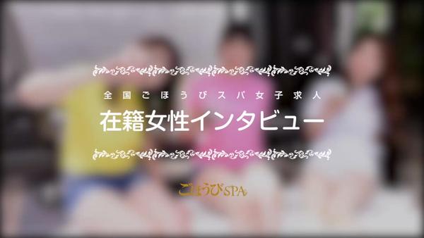 ごほうびSPA 池袋店の求人動画