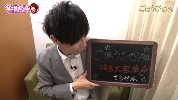 ごほうびSPA 埼玉大宮店のスタッフによるお仕事紹介動画