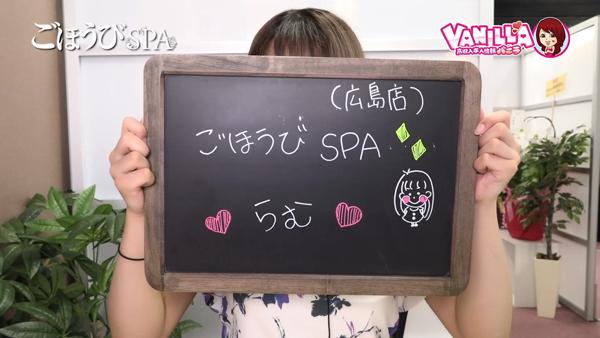 ごほうびSPA 広島店のバニキシャ(女の子)動画