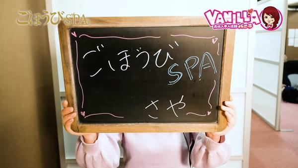 ごほうびSPA 広島店に在籍する女の子のお仕事紹介動画