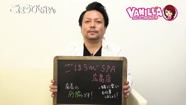 ごほうびSPA 広島店のバニキシャ(スタッフ)動画