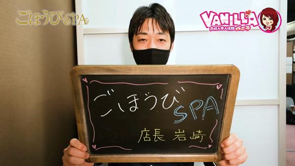 ごほうびSPA 広島店のスタッフによるお仕事紹介動画