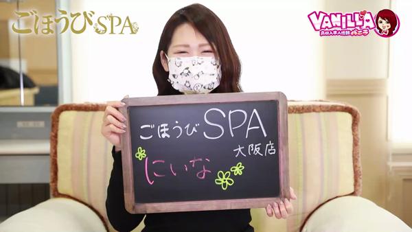 ごほうびSPA 大阪店に在籍する女の子のお仕事紹介動画