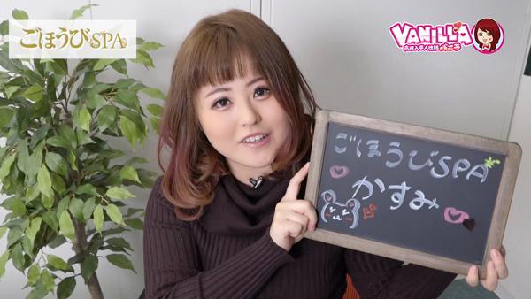 ごほうびSPA名古屋店のバニキシャ(女の子)動画