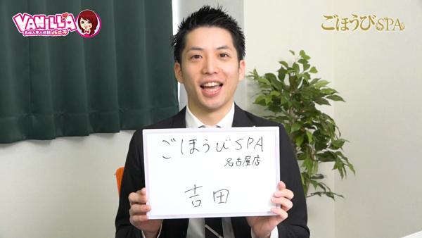 ごほうびSPA名古屋店のバニキシャ(スタッフ)動画