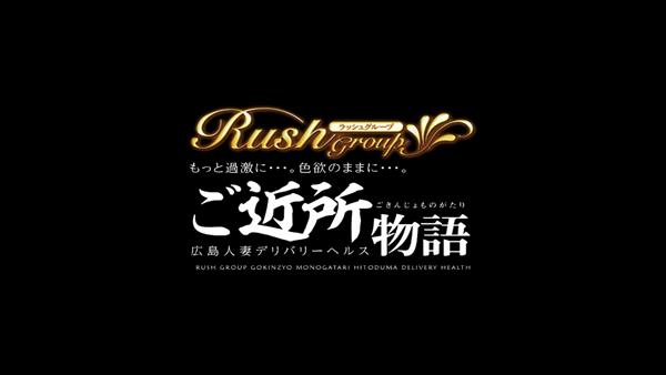 ご近所物語(RUSHグループ)の求人動画
