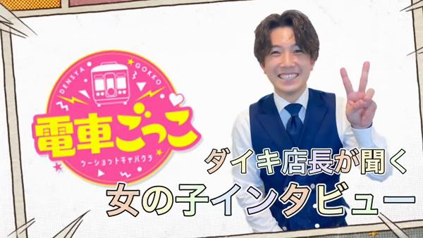 電車ごっこのお仕事解説動画