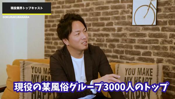 極楽ばなな 大阪店のお仕事解説動画
