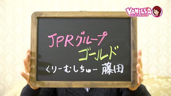 GOLD(JPRグループ)のバニキシャ(スタッフ)動画