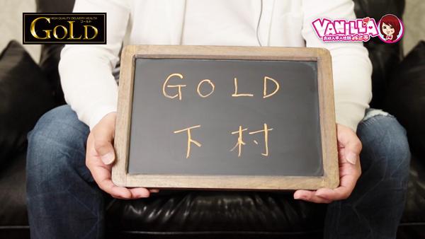 GOLD(JPRグループ)のスタッフによるお仕事紹介動画