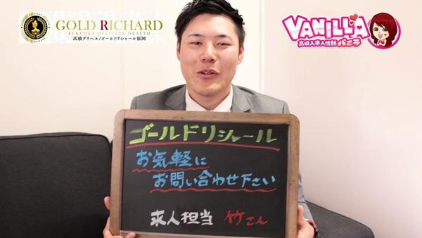ゴールド リシャール福岡のバニキシャ(スタッフ)動画