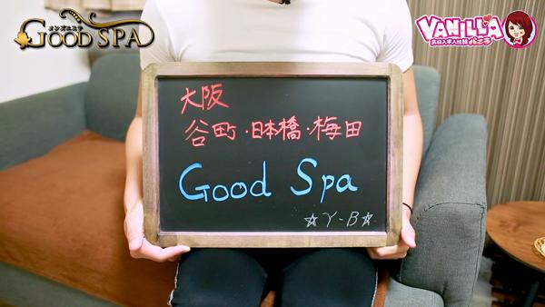 Good Spa~グッドスパのスタッフによるお仕事紹介動画