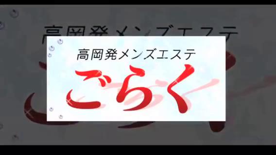 ごらく高岡富山の求人動画