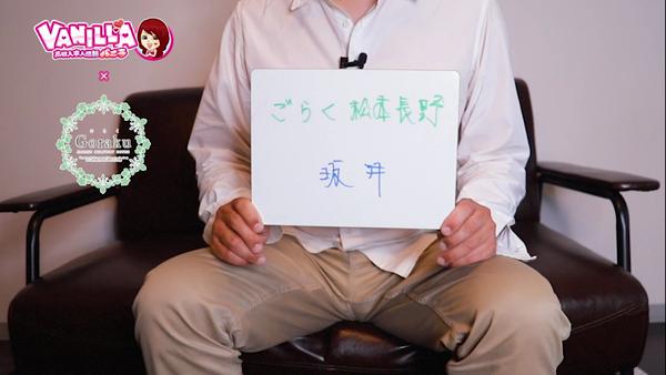 ごらく松本長野のバニキシャ(スタッフ)動画