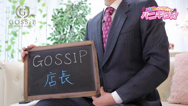 GOSSIP-ゴシップ-のスタッフによるお仕事紹介動画