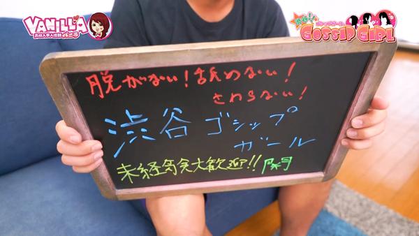 渋谷ゴシップガールのバニキシャ(スタッフ)動画