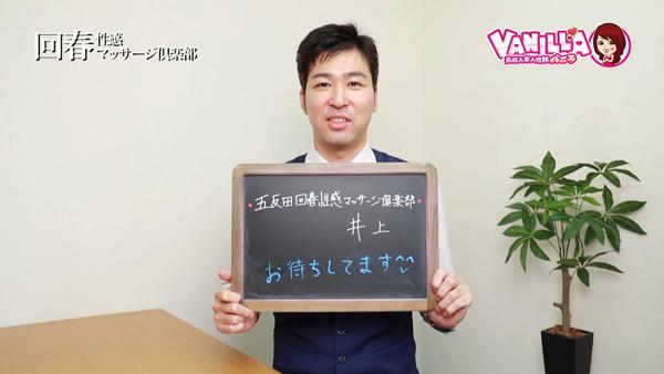 五反田回春性感マッサージ倶楽部のバニキシャ(スタッフ)動画