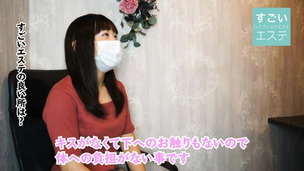 すごいエステ五反田店のお仕事解説動画