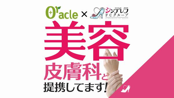 エステdeシンデレラ 五反田のお仕事解説動画