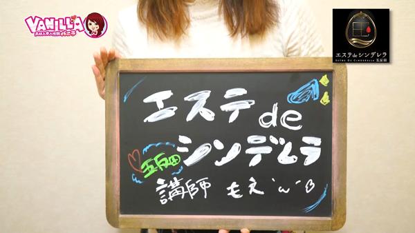 エステdeシンデレラ 五反田のバニキシャ(スタッフ)動画