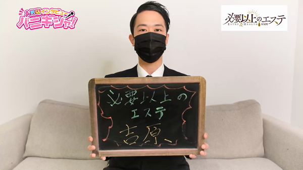 五反田 必要以上のエステのスタッフによるお仕事紹介動画